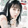 モデル・久間田琳加、大好きな夏でセブンティーン初のピン表紙に「爽やかな表紙になったと思います」
