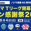ノジマ創業60周年記念 ノジマTリーグ開幕直前 「ファン感謝祭2019」を開催