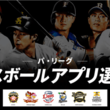 パ・リーグ 学生ベースボールアプリ選手権 開催のご案内