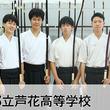 【2019年高校総体】東京都立芦花高等学校 弓道部