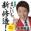 松岡修造の新作日めくり発売決定!! タイトルは『まいにち、新・修造!』