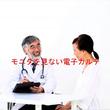 【電子カルテ】Voice-Karteが医療法人光恵会で採用されました