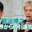 【動画】宮迫博之と田村亮の謝罪会見