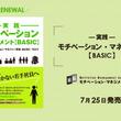 「公認モチベーション・マネジャー Basic」刷新版テキストが7月25日に発売