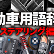 【自動車用語辞典:ステアリング「4輪操舵(4WS)」】前輪だけでなく後輪の舵も切れる操舵機構