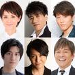 ミュージカル『ボディガード』日本キャスト第2弾にAKANE LIV、佐賀龍彦、入野自由ら