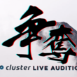 cluster、オーディションイベント「争奪- ソウダツ -」開催 優勝者にはVR音楽ライブをプレゼント