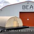 すげー! 段ボールで作ったフランス航空事故調査局(BEA)の模型が本家BEAに寄贈される。「おめでとう」「目から油圧が漏れてきた」と称賛の声集まる