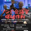 ゾンビを撃ちながらミッションを達成するリアル体験ゲームイベント「ゾンビ会議室爆破作戦」を2019年8月31日~横浜にて開催!
