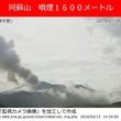 阿蘇山 噴火発生 一時「噴煙1600メートル」