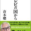 「僕はテレビにずっと反発してきた」 倉本聰著『テレビの国から』7月26日発売