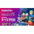 カラオケ動画コミュニティアプリ「KARASTA」とオーイシマサヨシがコラボ!8月21日より「Hero」歌唱コンテストを開催