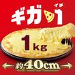 ギガ盛り1kgチーズのクワトロフォルマッジ 食べたらわかる本物の味が、期間限定31%OFF!