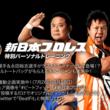 【特別企画】新日本プロレス×BeatFit プロレスラー小島聡選手&永田裕志選手の特別パーソナルトレーニング!