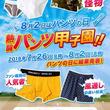 8月2日は「パンツの日」!ブリーフ派?トランクス派?ボクサーパンツ派?それとも?あなたのTwitter投票でパンツ日本一が決まる「熱闘パンツ甲子園」がGUNZE/グンゼ公式Twitterで開幕!