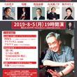 【女優の秋吉久美子が応援コメント提供】 8月5日に狛江で「松村禎三生誕90年記念コンサート~Tomorrow 明日~」を開催。山本純ノ介、渡邉康雄指揮、オーケストラ・トリプティークによる。