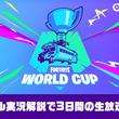 ゲーム動画配信プラットフォーム「OPENREC.tv」にて、アメリカ・ニューヨーク州アーサー・アッシュ・スタジアムで開催される、賞金総額約40億円の「FORTNITE WORLD CUP」生放送決定!