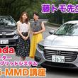 【ムービー】Honda 2モーターハイブリッドシステム i-MMDって何? やさしく解説!