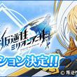 オンラインRPG『Master of Epic』 × TVアニメ『叛逆性ミリオンアーサー』 コラボキャンペーン開始!