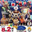 東京・町田発、ご当地プロレスが熱い!エースは「シルクメロン侍」!?まちだ〇ごと大作戦18-20「町田プロレス(R) 第三戦 夏の陣」8月2日(金) 町田シバヒロで開催!