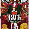 「RACK-13係の残酷器械-」最終13巻、アニメイト特典は4Pリーフレット