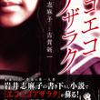 あの名作『エコエコアザラク』が現代に蘇る。ホラーの名手・岩井志麻子がノベライズ!