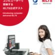 JSAF-IELTS公式テストセンター(JP112)が、2019年8月より「コンピューターで受験するIELTS」をスタート