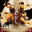 和太鼓ソリスト集団「ひむかし」 沖縄県内3市町で初の公演  結成10周年全国ツアーにあわせ和楽器文化の体験も