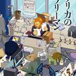 TVアニメ『アフリカのサラリーマン』、追加キャストに石田彰&木野日菜