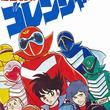 石ノ森章太郎「秘密戦隊ゴレンジャー」連載時再現した完全版、幻の第1話も読める