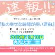 アイドル部・ヤマトイオリ、エッセイ本「私の幸せな時間が長い理由」を11/10発売 イラストはもこ田めめめ