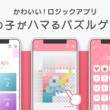 """フリューがお届けする""""シンプルかわいい系""""ライフスタイルアプリ第3弾!ロジックパズルアプリ『Logic Art(ロジックアート)』iOS/AndroidTM端末向けに提供開始!"""
