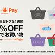 Origami、ウエルシアグループと共同キャンペーンを実施~期間中、50%OFFクーポン(最大500円割引)を2枚プレゼント~