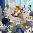 アニマル会社員の社畜コメディーアニメ「アフリカのサラリーマン」に石田彰、木野日菜が出演決定! KV&第2弾PVも公開
