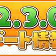 【妖怪ウォッチ ワールド】北海道や京都、福島などの「ご当地ニャン」がついに各地に登場!