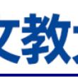 秋田県と文教大学が学生の就職支援協定を締結します