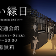 「黒いもの」または「当社羽田発着路線にゆかりのあるもの」のご呈示で往復航空券が当たるチャンス!「黒い縁日~BLACK SUMMER PARTY~」開催のお知らせ