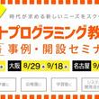 【開催回数70回】教育事業者、新規事業開発担当者向け「プログラミング教室開設セミナー」大好評につき、8~9月東京・大阪・名古屋で開催!