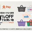 Origamiがウエルシアグループで半額キャンペーン、最大500円割引