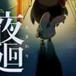 """『夜廻』アプリ版が配信開始。日本一ソフトウェアの買い切り型アプリブランド""""ゲームバラエティー""""も公開"""