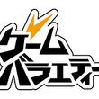 日本一ソフトウェア,買い切り型アプリブランド「ゲームバラエティー」を公開。ホラーアクションゲーム「夜廻」のスマホ版も配信開始