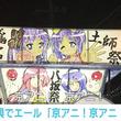 """「京アニ!京アニ!」手作りの""""らき☆スタ神輿""""でエール、鷲宮とファンの架け橋に"""