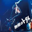 阪本奨悟、TVアニメ『トライナイツ』主題歌収録の3rdシングルを10/9発売