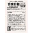 岐阜県恵那市で国内33例目の豚コレラ、岐阜市のと畜場で事業停止