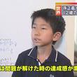 <子どもの未来>史上最年少で数学検定1級合格! 12歳の若き数学者