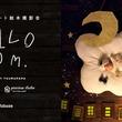 人気インスタグラマーつむぱぱプロデュース「HELLO MOM. 赤ちゃんのアート絵本撮影会」を開催