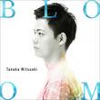 奄美大島出身のシンガー田中光秋、はやくも第二弾シングル「BLOOM」を8/5(月)に配信リリース!