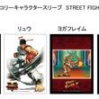 「ストリートファイター」のトレーディングカード用スリーブ、マット発売!