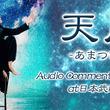 天月-あまつき-武道館ワンマンをJOYSOUNDで、副音声にはめろちん&佐香智久も参加