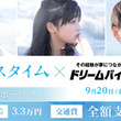 板垣瑞生主演映画『初恋ロスタイム』で日給3.3万円のバイト募集!